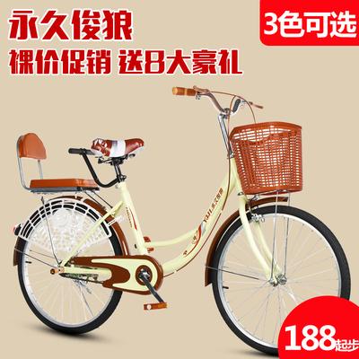 永久自行车24寸26寸