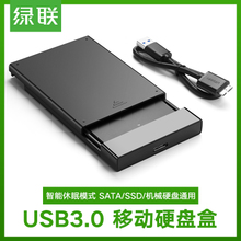 Green Joint Hard Disk Box SATA External 2.5-inch Laptop Desktop Solid State Machinery USB 3.0 Mobile Shell