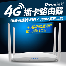 【新品上新】Doonink品牌4g无线路由器300M家用企业车载插卡移动联通电信三网通CPE转有线转wifi传输稳定