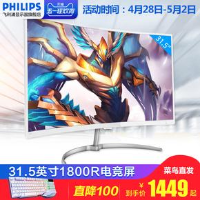 飞利浦 32英寸曲面显示器328E8QSW电脑显示屏电竞游戏曲面屏