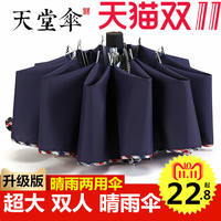 Paradise umbrella super large men and women double umbrella students three folds increase dual-use sunscreen UV shade sun umbrella