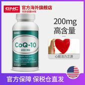 30粒心脏保健q10 GNC健安喜高浓度进口辅酶q10软胶囊200mg