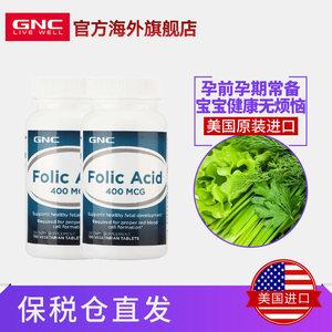 GNC健安喜叶酸孕妇专用400mcg*100片安度孕期孕妈必备*2瓶