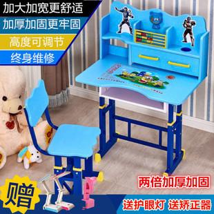 儿童书桌书柜组合男孩女孩可升降学习桌椅套装写字台学生课桌组合