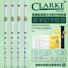 英国克拉克200周年纪念款ClarkeD调C调锡笛初学大人爱尔兰哨笛