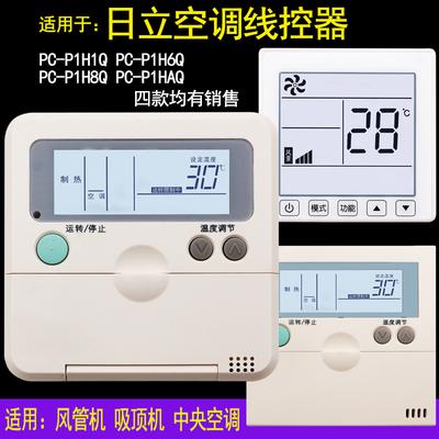 日立中央空调天花机风管机线控器PC-P1H1Q P1H6Q P1H8Q P1HAQ遥控
