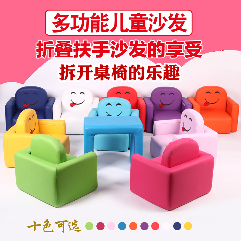 沙发儿童沙发组合