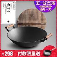 炒锅铁锅36cm