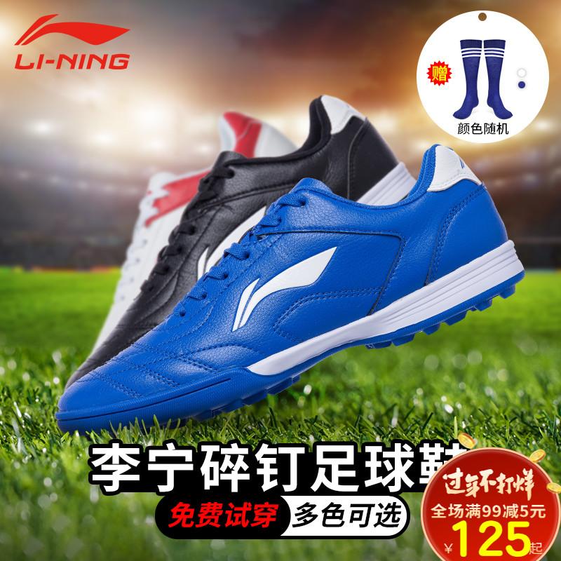 李宁足球鞋正品儿童成人男女小学生男童碎钉TF人造草地比赛训练鞋