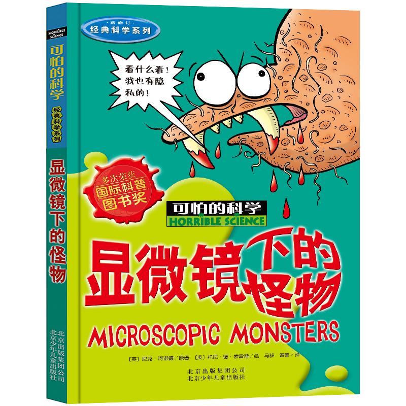儿童科普新版可怕少儿百科全书推荐读物