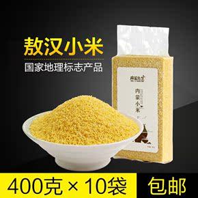 黄小米400克*10袋 小黄米2017新米内蒙古赤峰敖汉农家小米粥谷米