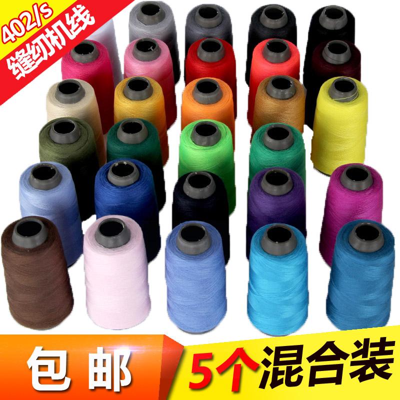 缝纫机线包邮 5个装宝塔线衣服缝纫线家用手缝线涤纶手工缝衣线5元优惠券