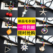 Autumn and winter Korean version of the simple wild sweater chain female long paragraph fashion temperament clothes accessories pendant decorative necklace