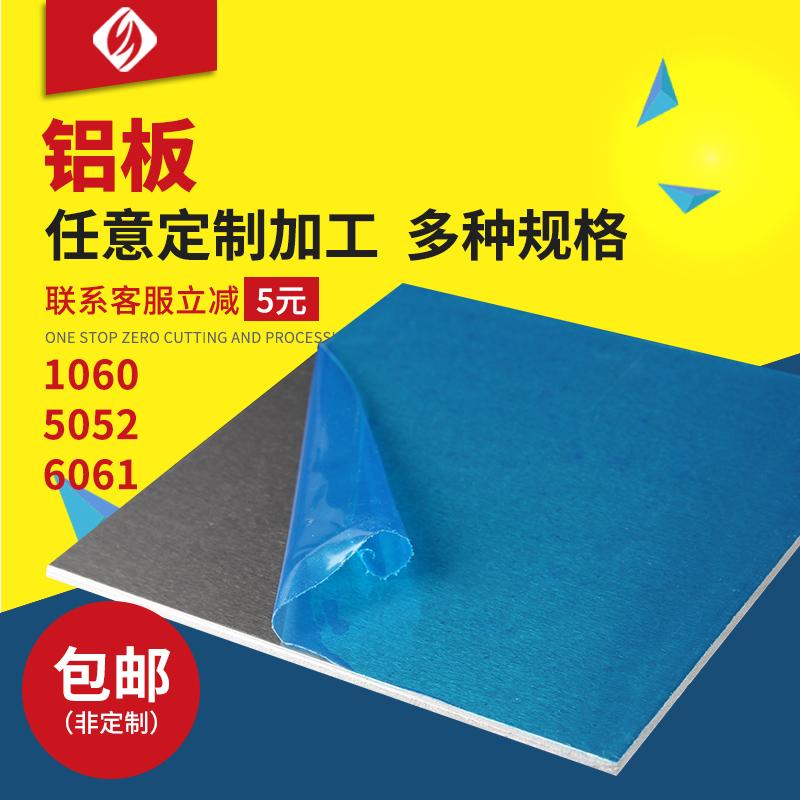 圣吉利铝板加工定制铝片铝合金板零切0.2 0.5 1 2 3 4 5 6 8 10mm