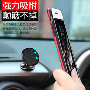 Car phone holder paste magnetic suction cup type car magnetic car magnet magnetic car on the support navigation air outlet snap type multi-function universal universal models support vibrato gravity