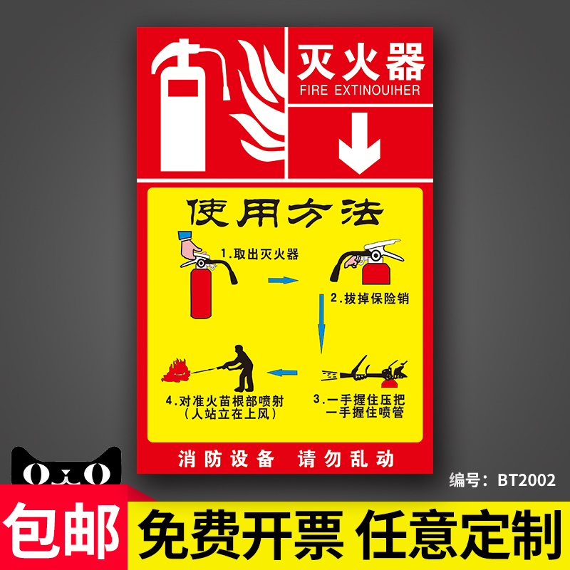 灭火器公司工厂放置点说明企业标志识贴纸子