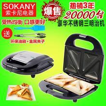 超值小型三明治机三角模三文治炉多功能早餐机烤面包片吐司电烤炉