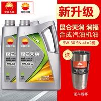 新升级昆仑润滑油天润润福SN合成油汽车发动机机油5W-30正品8L装