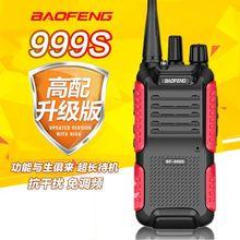 宝锋BF999S军宝峰8W大功率酒店50无线迷你型手台 对讲机民用公里