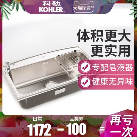科勒水槽 德卡黛单槽台上式厨盆 不锈钢水槽K-3348T商品大图