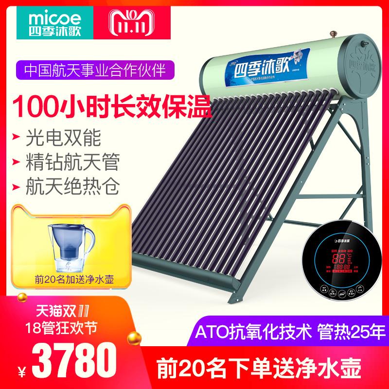 【双11】四季沐歌太阳能热水器家用全自动热水器航+悦动包安装