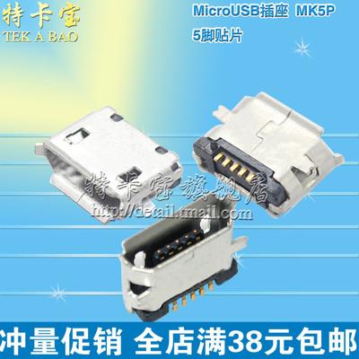 全铜 MicroUSB插座 MK5P 麦克5P MINIUSB USB母座 5脚贴片 10只