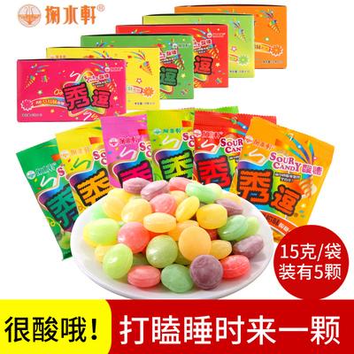 台湾进口秀逗糖超级酸水果糖8090后整蛊怀旧网红糖果零食批发散装