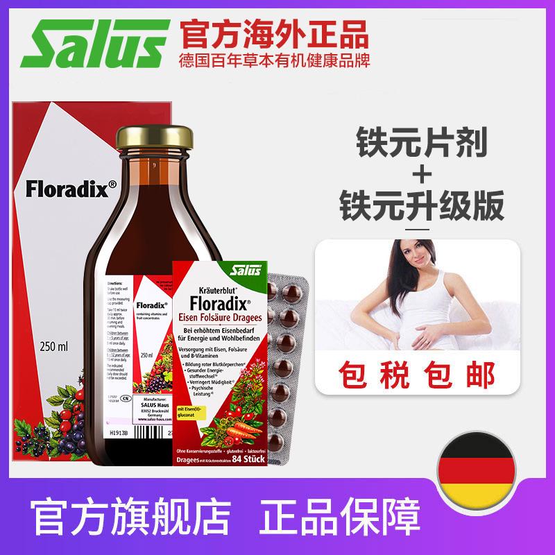 SALUS德国铁元孕妇女士floradix补铁口服液250ml+铁元红铁片84粒