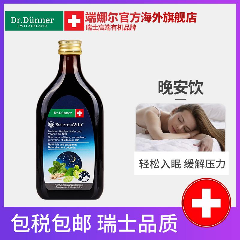 端娜尔 晚安饮静心睡眠口服液睡眠宝睡眠质量差提高促睡眠250ml