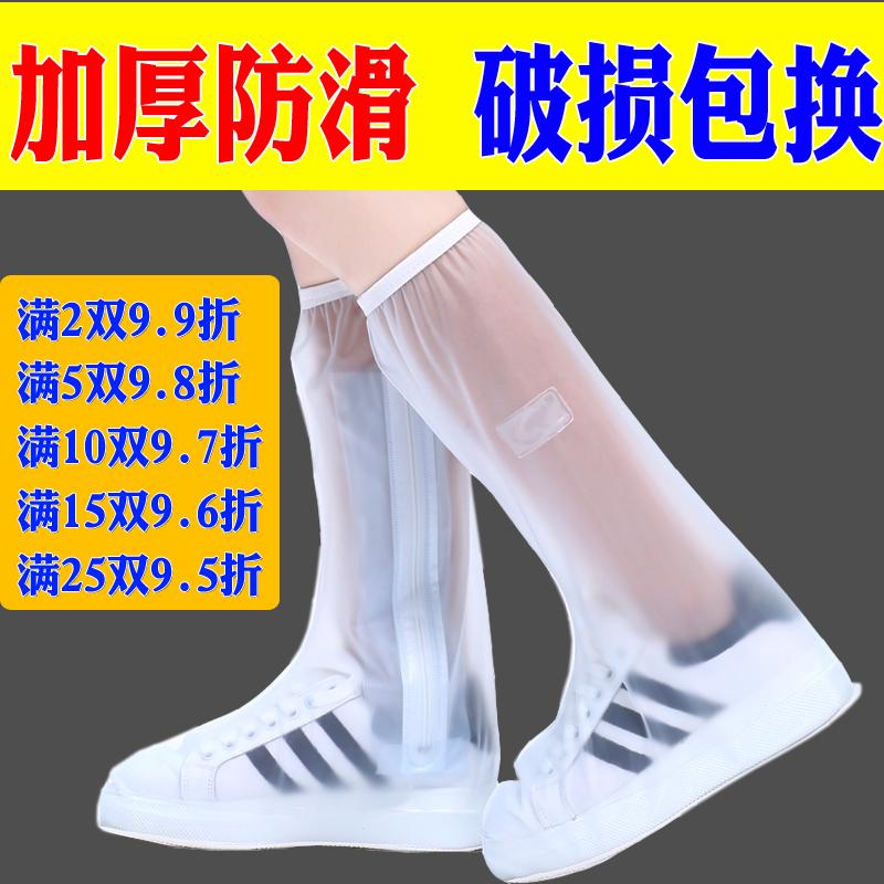 防雨鞋套长