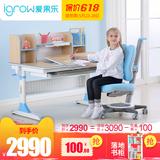 爱果乐学习桌儿童书桌写字桌小学生课桌椅套装可升降小孩子作业桌