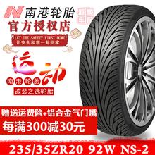 南港轮胎235/35ZR20 NS-2 92W 汽车改装升级运动轮胎