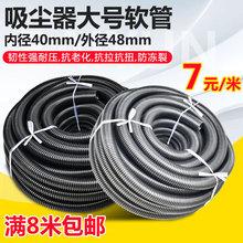 吸尘器管子软管配件通用洁霸工业吸尘管波纹管加长螺纹管内径40mm