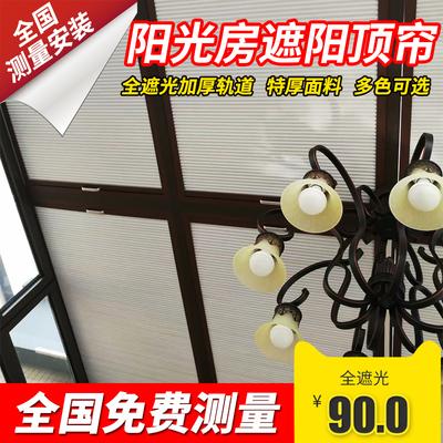 蜂巢帘天窗阳光房遮阳顶帘加厚布电动全遮光玻璃顶天棚帘测量安装