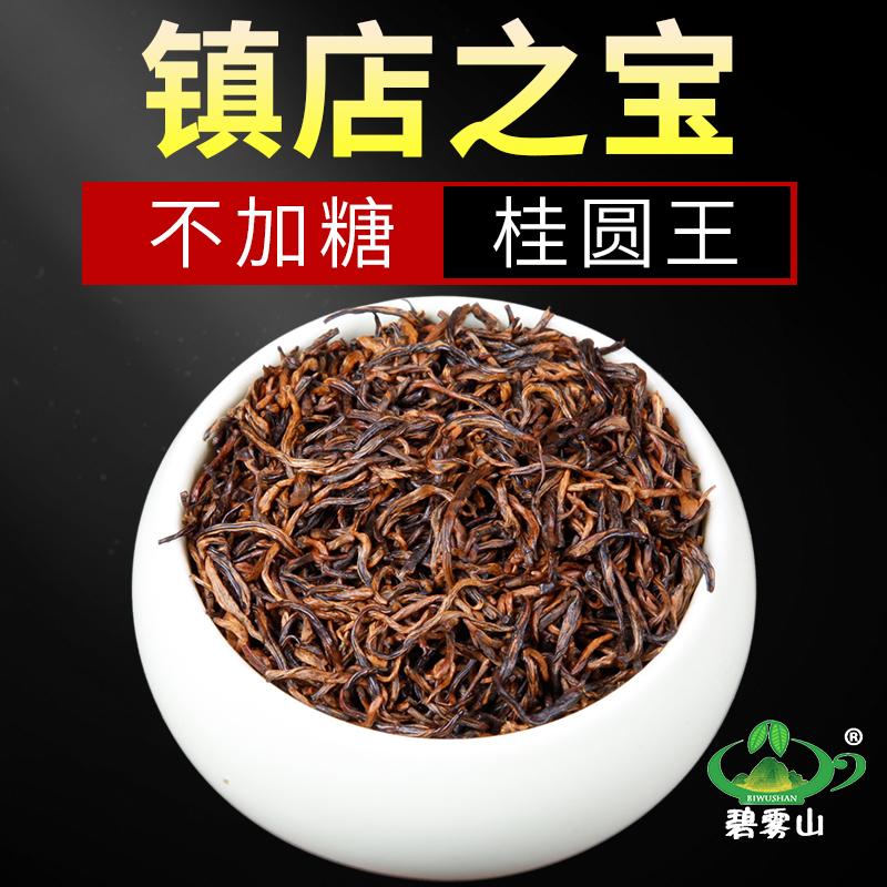 Чай Цзинь Цзюнь Мэй Артикул 585785947559