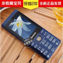 百合BIHEE I200荣耀电信移动老年手机全网通双模双卡双待老人机