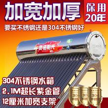 家用灵诺阳光太阳能热水器一体式304不锈钢水箱大容量2.1米紫金管
