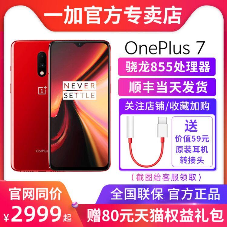 【现货速发】一加7手机官网 一加oneplus7手机全新正品 一加7 骁龙855手机 1+7 1+6T 一加7oneplus官方旗舰店