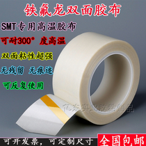 SMT dedicated double-sided Teflon tape resistant to 300 degrees high temperature double-sided adhesive fiber glass cloth Iron Teflon tape
