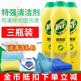 洁而亮特强去污液清洁剂瓷砖浴室清洁剂厨房油污水垢清洁乳三瓶装
