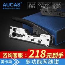 网络工具七类压线钳子网钳 7类正品 台湾奥卡斯多功能水晶头网线钳