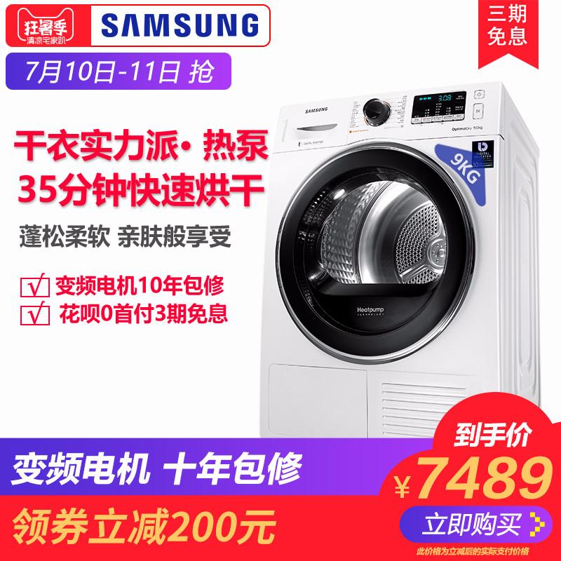 三星烘干机热泵式低温干衣机