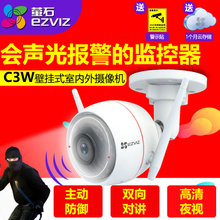 海康威视萤石C3W 无线监控摄像头网络高清一体家用室外wifi监控器