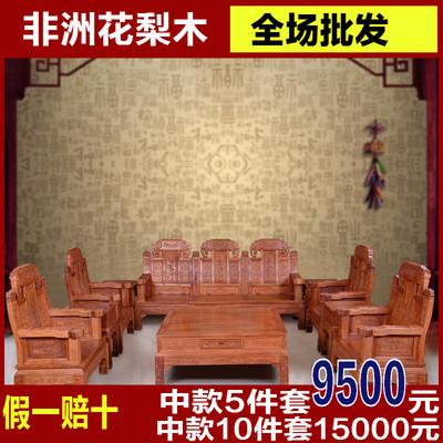 非洲花梨木红木福禄寿象头红木沙发客厅东阳中式实木组合红木家具旗舰店网址