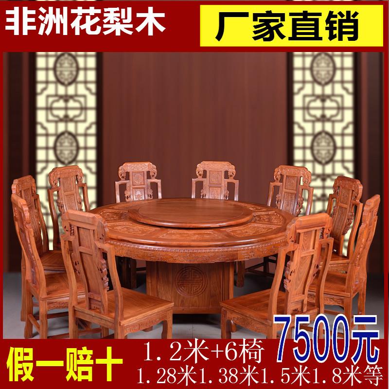花梨木圆形餐桌