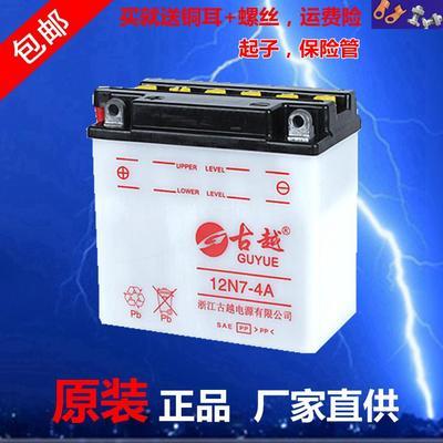 12N7-4A古越钻豹干蓄电池木王雅马哈摩托车水电瓶12v免维护包邮