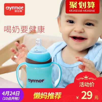 爱因美奶瓶玻璃新生儿硅胶套宽口径玻璃奶瓶防摔婴儿奶瓶婴儿用品