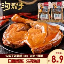 包香菇麻辣零食小吃下饭菜小包装休闲零食2025g食为先金针菇香辣