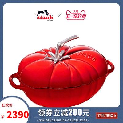 法国进口Staub 珐琅铸铁锅25cm番茄形炖锅焖烧锅汤锅家用多功能锅使用感受