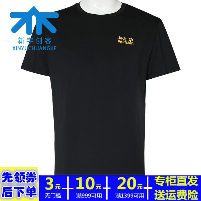 Jack wolfskin/狼爪19夏季新品户外运动男士速干短袖T恤5819131